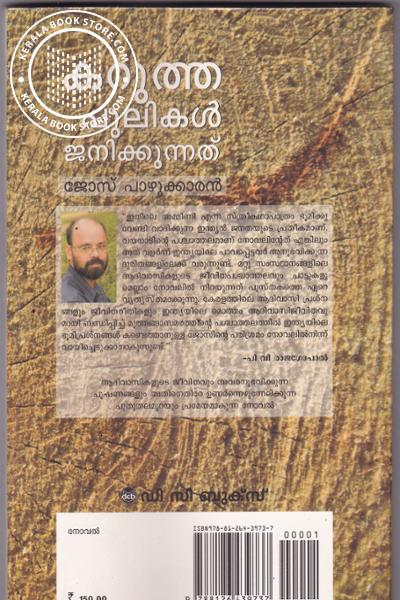 back image of Karutha Pulikal Janikkunnathu