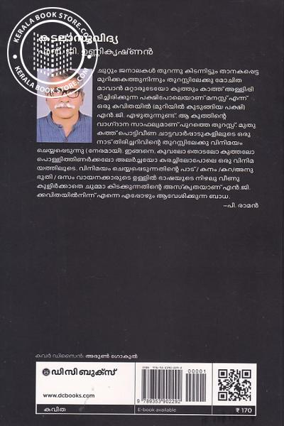 back image of കടലാസുവിദ്യ