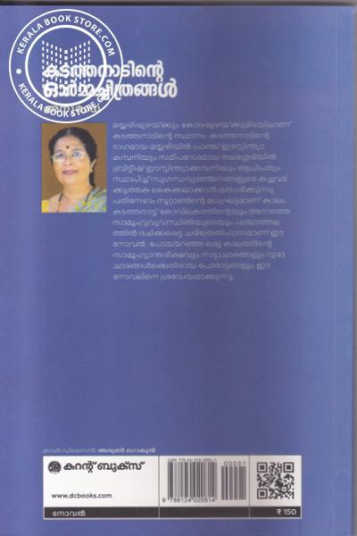 back image of Katathanatinte Ormmachitragal