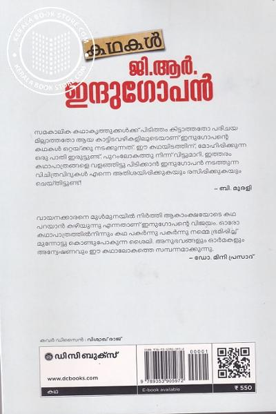 back image of കഥകൾ ജി ആർ ഇന്ദുഗോപൻ