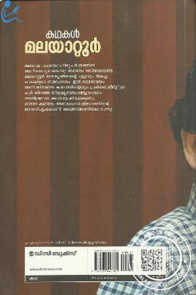 back image of Kathakal Malayattoor