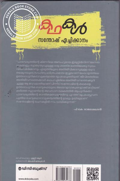 back image of കഥകള് Santhosh Echikkanam