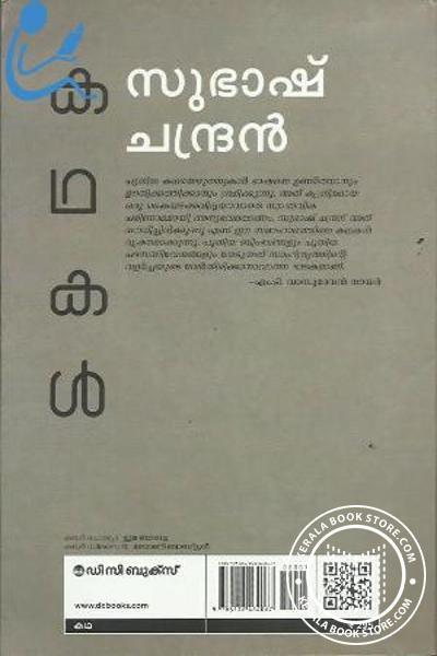 back image of കഥകള് സുഭാഷ് ചന്ദ്രന്
