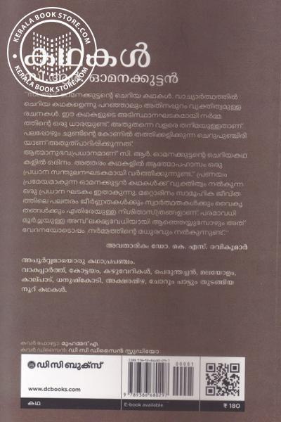 back image of Kathakal