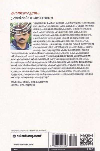 back image of കാതുസൂത്രം