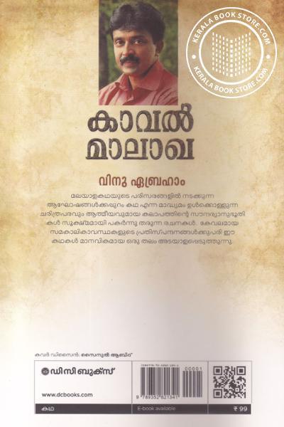 back image of Kaval Malakha