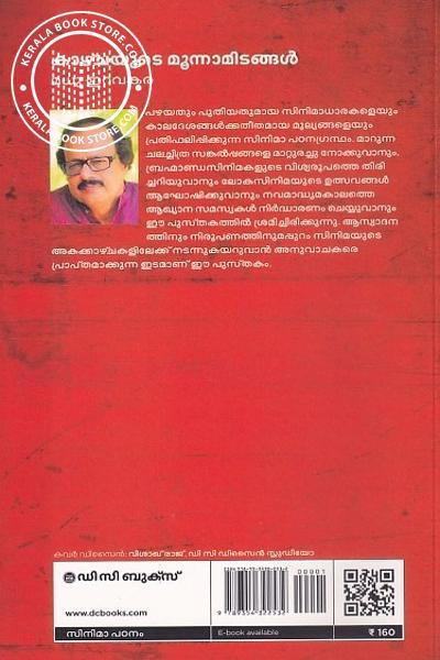 back image of കാഴ്ചയുടെ മൂന്നാമിടങ്ങള്