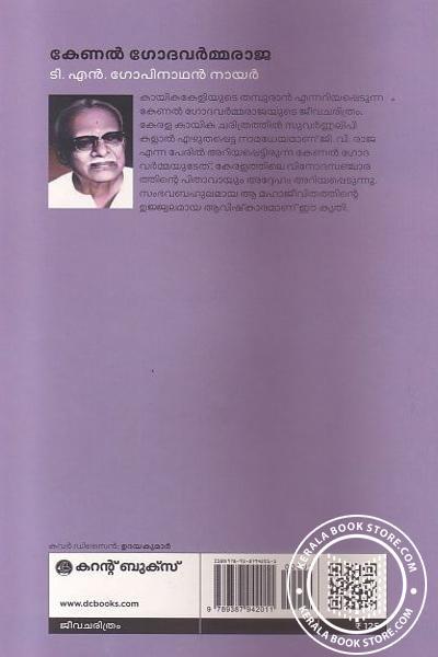 back image of കേണൽ ഗോദവർമ്മരാജ