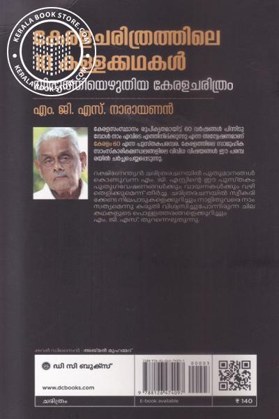 back image of Kerala Charithrathile 10 Kallakathakal