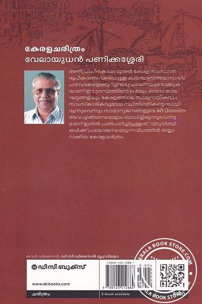 back image of കേരള ചരിത്രം