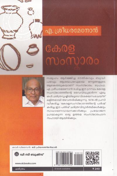 back image of Kerala Samskaram