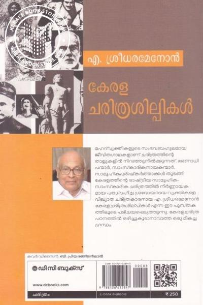 back image of കേരള ചരിത്ര ശില്പികള്