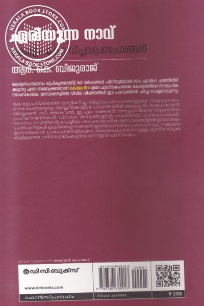 back image of കേരളം കേട്ട വിപ്ലവ പ്രസംഗങ്ങള് എരിയുന്ന നാവ്