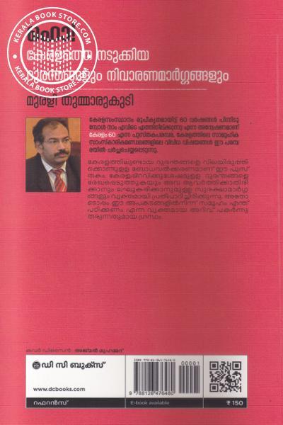 back image of Keralathe Nadukiya Dhurandhagalum Nivaranamarggagalum