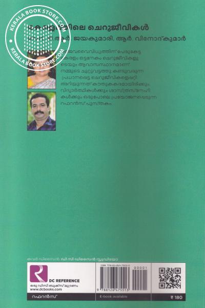 back image of Keralathile Cheru Jeevikal