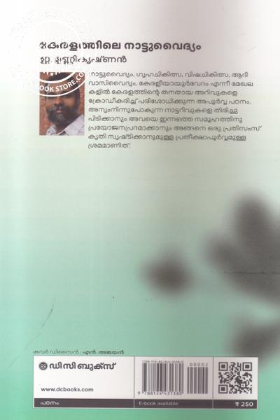 back image of Keralathile Nattuvaidhyam