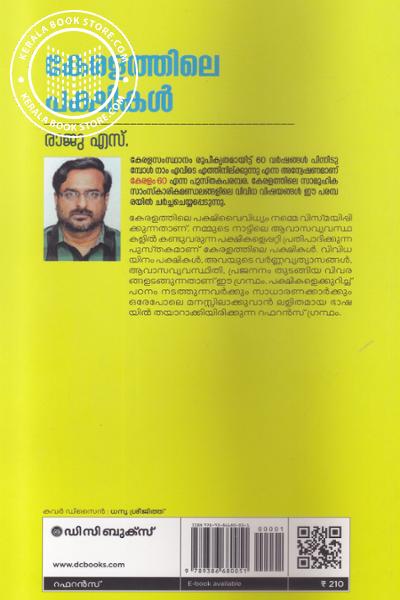 back image of Keralathile Pakshikal