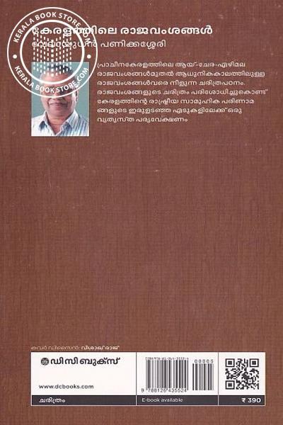 back image of Keralathile Rajavamshangal