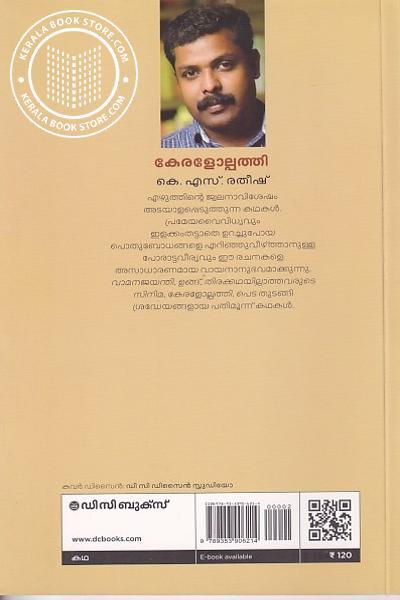 back image of Keralolpathy