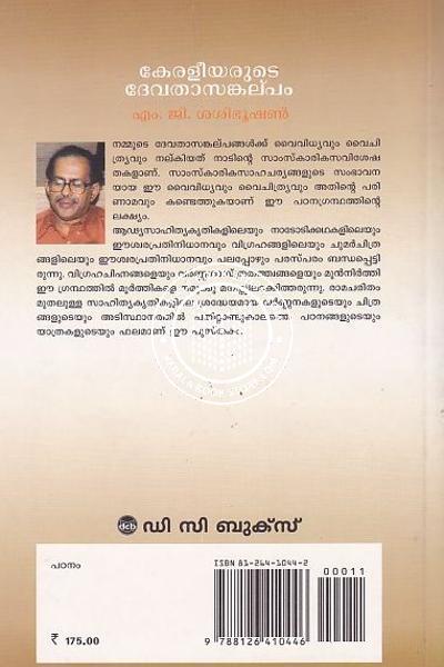 back image of Kerareeyarude Devatha Sangalpam