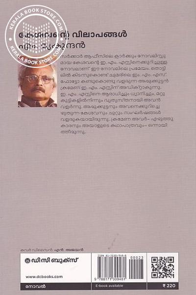 back image of കേശവന്റെ വിലാപങ്ങള്