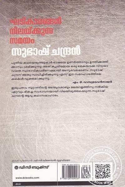 back image of Khadikarangal Nilaykkunna Samayam