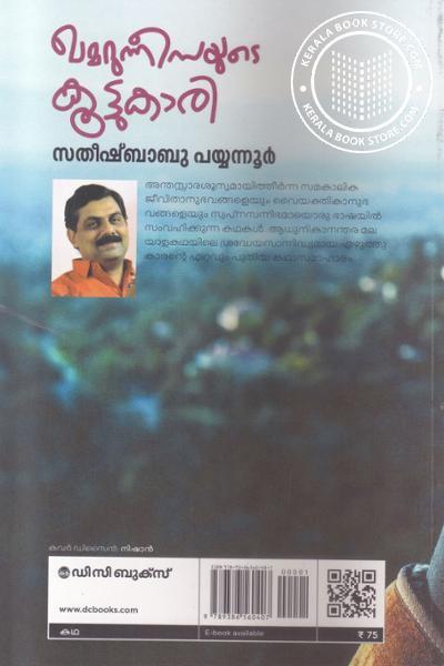 back image of Khamaruneesayude Koottukari