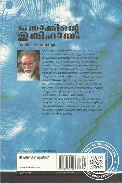 back image of Khasakkinte Ithihasam
