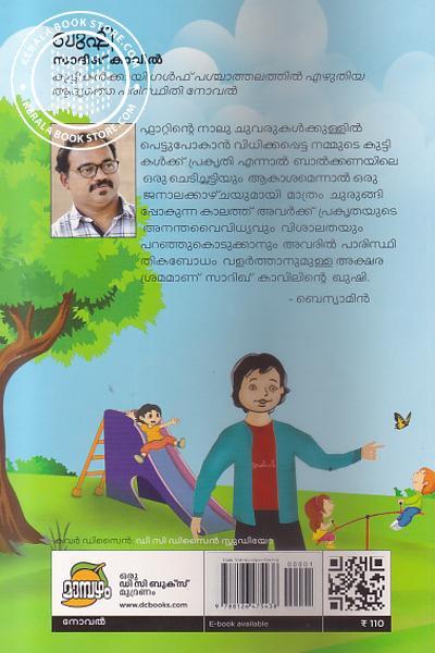 back image of ഖുഷി