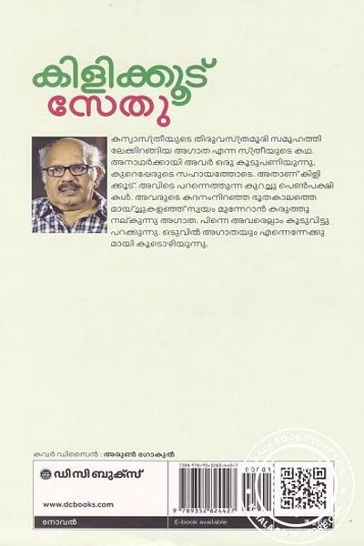 back image of കിളിക്കൂട്
