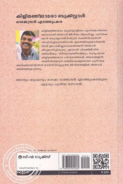 back image of കിളിമഞ്ജാരോ ബുക്സ്റ്റാൾ