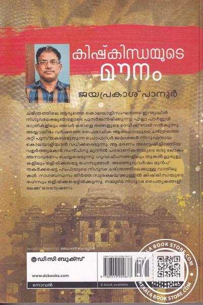 back image of കിഷ്കിന്ധയുടെ മൗനം