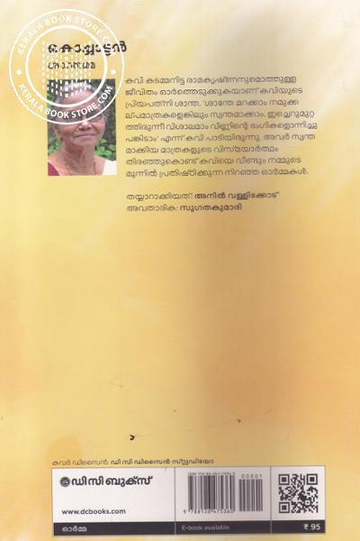 back image of Kochattan