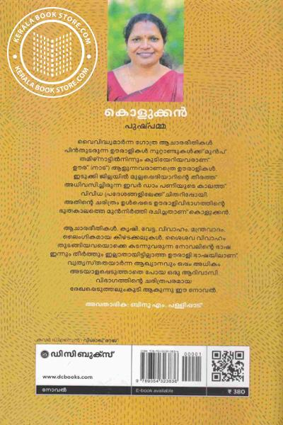 back image of കൊളുക്കന്