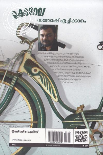 back image of Komala