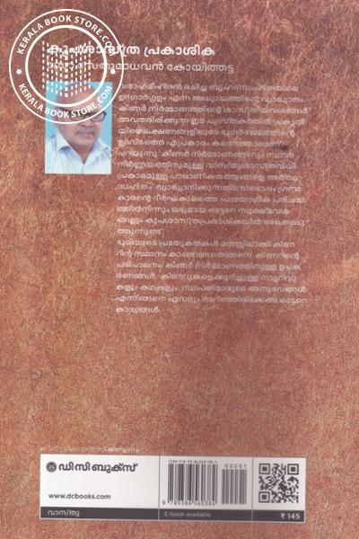 back image of Koopasasthra Prakashika