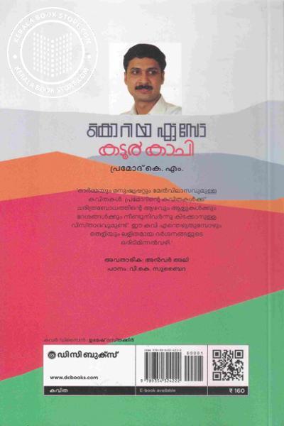 back image of കൊറിയ ഏസോ കടൂര് കാചി