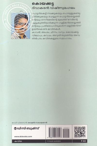 back image of Koyakkatta
