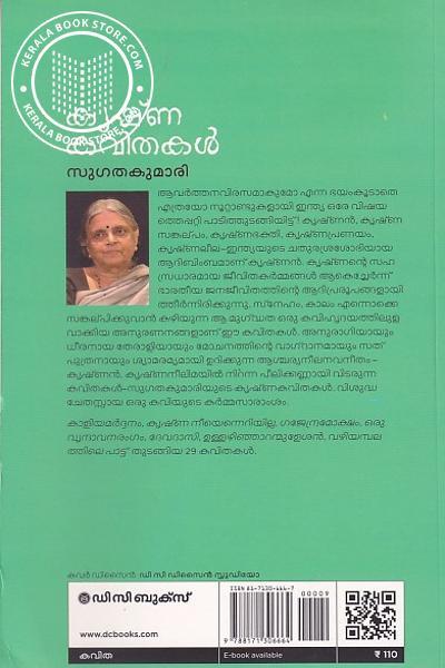 back image of കൃഷ്ണ കവിതകള്