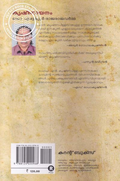 back image of കൃഷ്ണായനം