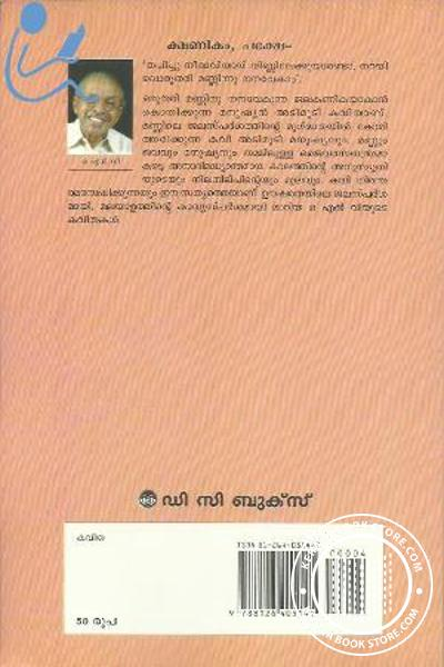 back image of ക്ഷണികം പക്ഷെ