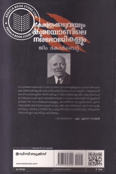 back image of Kshethrakkaduvayum Kumaonile Narabhojikalum