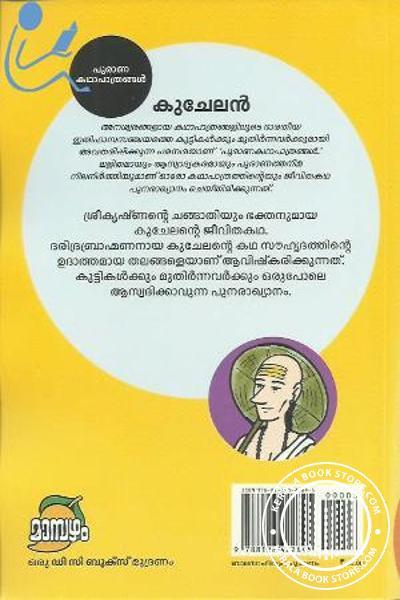 back image of കുചേലന്