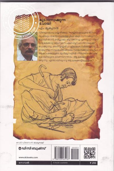 back image of കുട നന്നാക്കുന്ന ചോയി