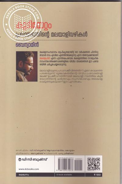 back image of Kudiyettam