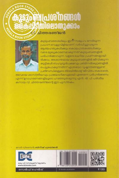 back image of Kudumbaprasnangal Kaippidiyilothukkam