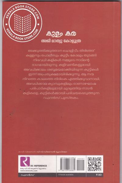 back image of Kulam Kara