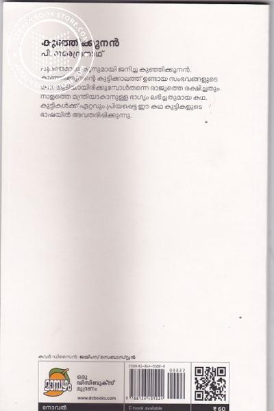 back image of കുഞ്ഞിക്കൂനന്