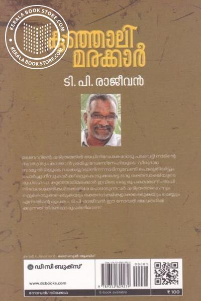 back image of കുഞ്ഞാലി മരക്കാര്
