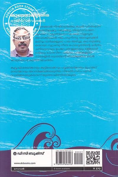 back image of കുഞ്ഞാലിത്തിര